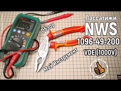 Пассатижи  ErgoCombi VDE NWS 1096-49-200 - Мой инструмент