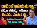 Gone Prakash Rao Shocking Sensational Comments On YS Sharmila | YS Jagan | Telangana | Mirror TV