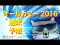 【競馬】オールカマー 2016 週末予想【にしちゃんねる】