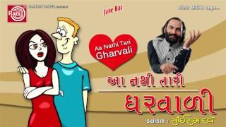 Aa Nathi Tari Gharvali ||Sairam Dave ||Gujarati Super Fast Comedy