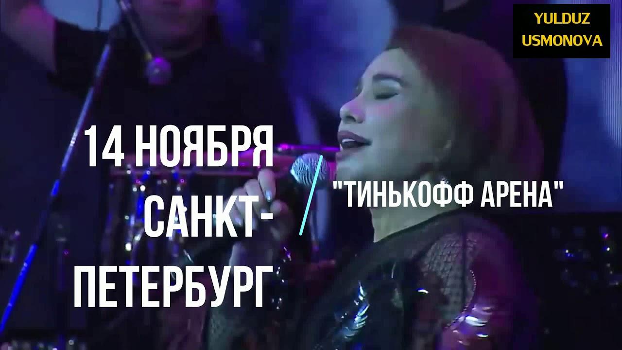 Гастроли и афиша  Народной артистки РУз Юлдуз Усмоновой  2019