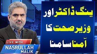 Live With Nasrullah Malik | 09 February 2019 | Full Program | Neo News