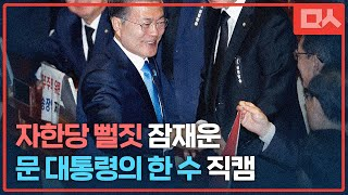 자유한국당 뻘짓을 무색하게 만든 문재인 대통령의 한 수(직캠 뒷이야기)