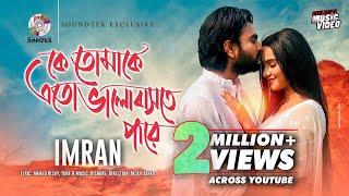 Imran | Ke Tomake Eto Valobaste Pare | কে তোমাকে এত ভালোবাসতে পারে | Imran New Music Video