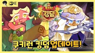 [쿠키런:킹덤] 신규 에픽쿠키 출시?!! 최신 업데이트…