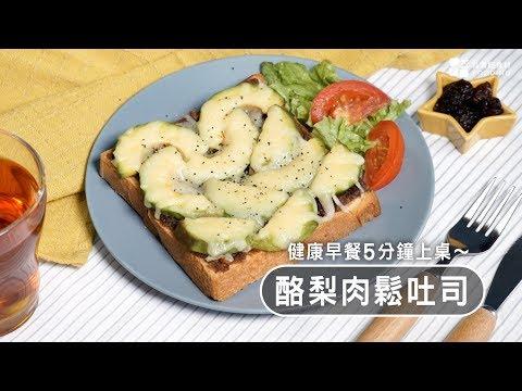 【速成料理】酪梨肉鬆吐司~簡康早餐輕鬆做~5分鐘完成!Avocado Toast