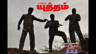 KRS IN YUTHAM - PART 1   ACTION TELE FILM
