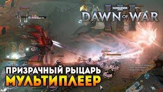PVP 2x2 Эльдары ⚡ Мультиплеер Dawn of War 3