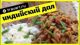Индийский дал Без мяса. Вкусно, просто и полезно.