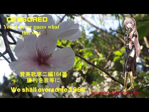 【Megurine Luka】 We shall overcome. (Japanese) 賛美歌第二編164番 【vocaloid 2】;巡音ルカ