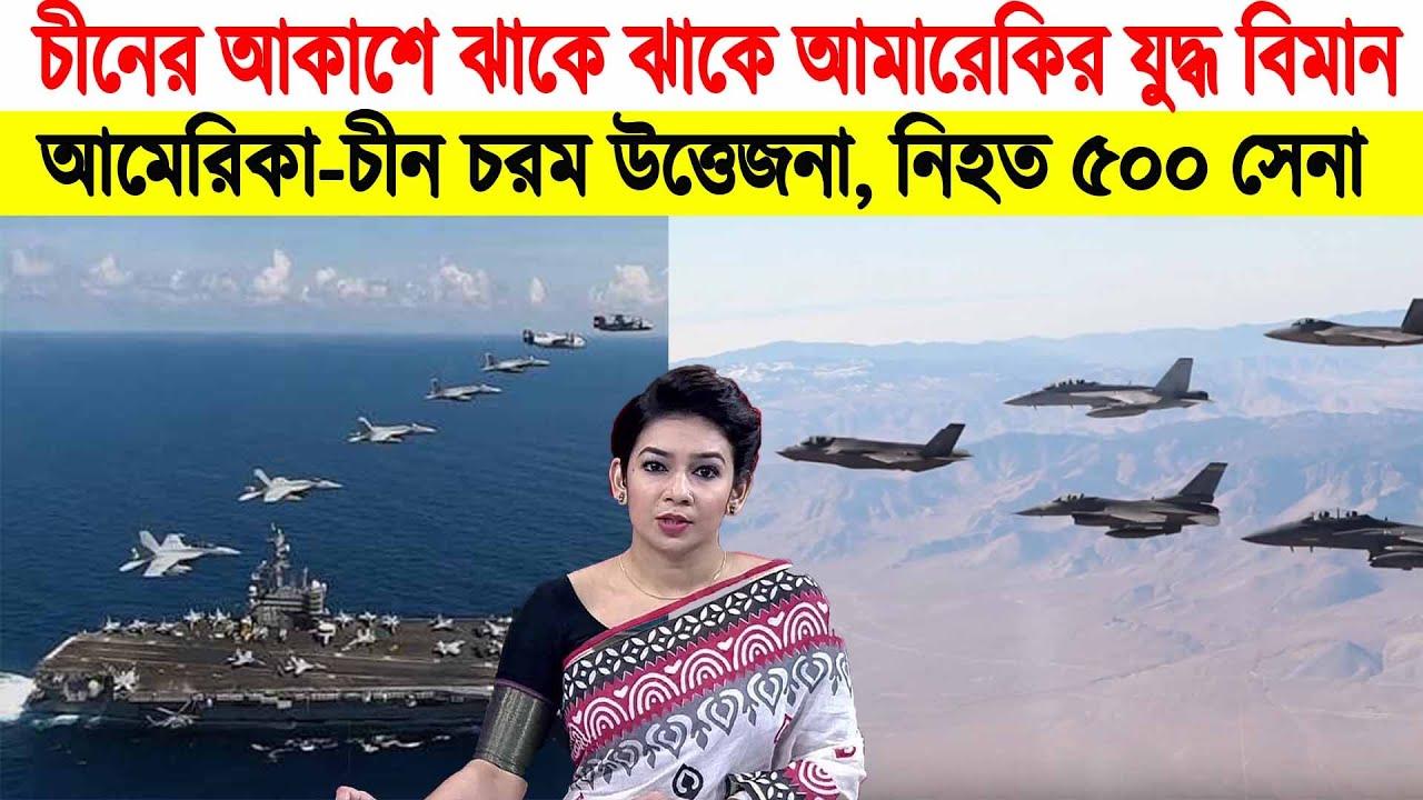 আন্তর্জাতিক সংবাদ ২৭ জুলাই ২০২১ International News Bangla Antorjatik Khobor বিশ্ব সংবাদ