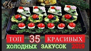 ТОП-35 *КРАСИВЫХ ХОЛОДНЫХ ЗАКУСОК* НА НОВОГОДНИЙ СТОЛ 2019