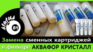 Аквафор Кристалл Замена картриджей / Фильтр Аквафор картридж / Фильтр кристалл