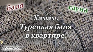видео Хамам в квартире