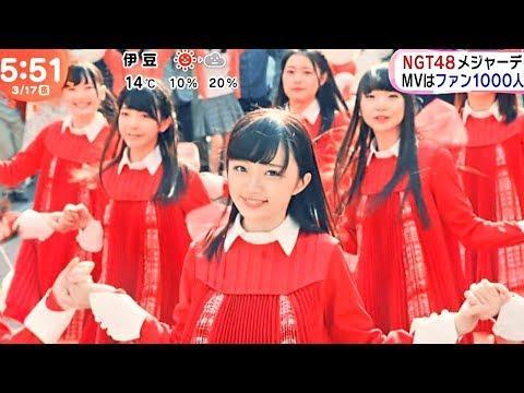 【HD 60fps】 NGT48デビューシングル『青春時計』MV初披露 (2017.03.17)