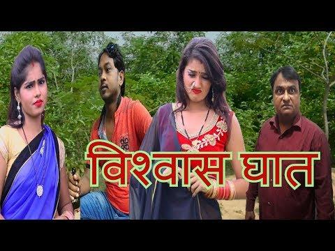 2019New Super Hit Movie #विश्वास घात/Ram Sagar Mahato/Sashi Pathak#Viswas Ghat