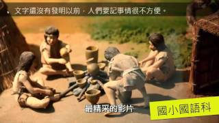 台北市線上教學影片第一階段發表會影片