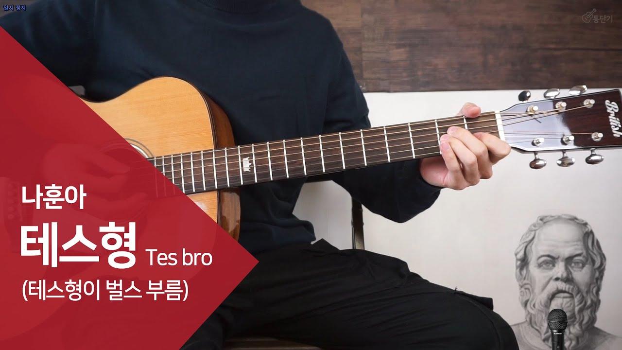 (테스형이 2절 부름) 나훈아 - 테스형 : 기타 코드 악보 (통단기 쉬운버전)