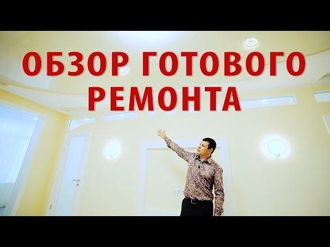 Ремонт Квартир в Одессе под ключ Недорого