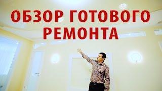 Ремонт квартир в Сочи. Обзор ремонта на улице Первомайская