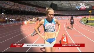 Как одна из самых быстрых легкоатлеток Украины готовится к Олимпиаде в Рио