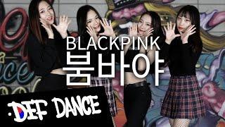 영등포댄스학원 BLACKPINK 블랙핑크 붐바야 (BO…