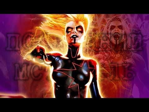 Капитан Марвел разнесла всех Мстителей! Последний Мститель / Marvel Comics