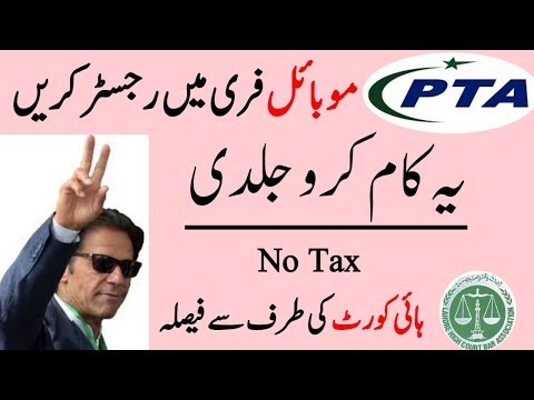 Repeat PTA Mobile Registration with New App || (Latest 2019