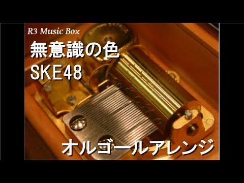 無意識の色/SKE48【オルゴール】