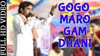 Download Hindi Video Songs - Gogo Maro Gam Dhani | Mukesh Prajapati | Jetawada Live | Devotional Song | Rajasthani Bhajan