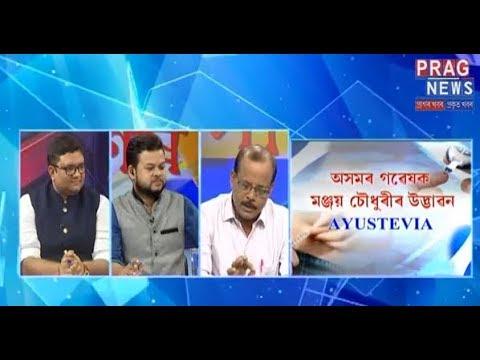 AYUSTEVIA: effective medicine for diabetes | Xobixekh with Santanu Mahanta