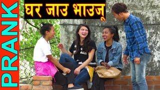 Nepali Prank - Ghar jau Vauju | Funny Prank Video | Chandra Shekhar Shahi