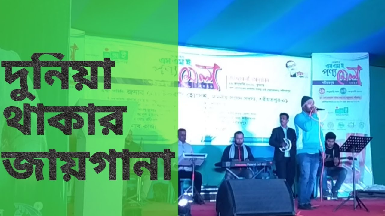 Download দুনিয়া থাকার জায়গা না Duniya Thakar jaygana //Mamun Khan