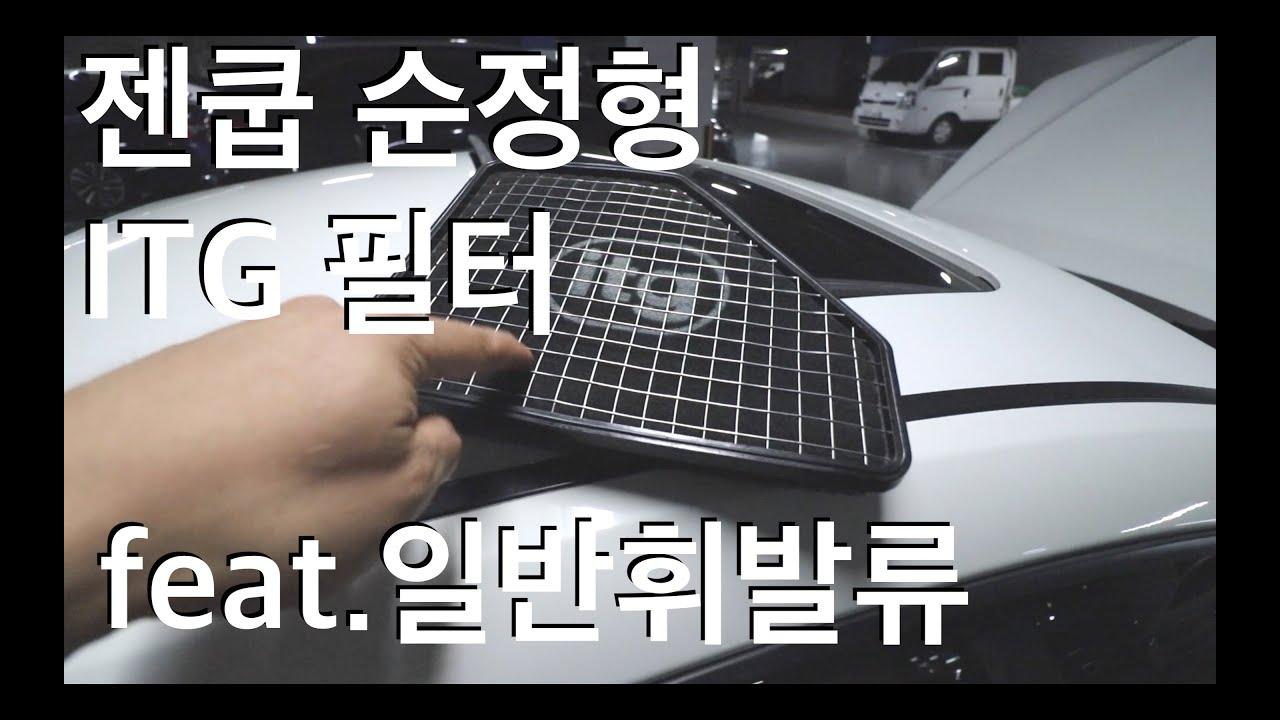 젠쿱 ITG 순정형 필터 효과! (feat.일반유)