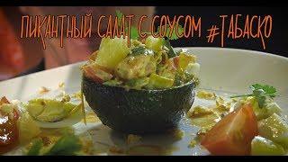 Пикантный салат с соусом #ТАБАСКО