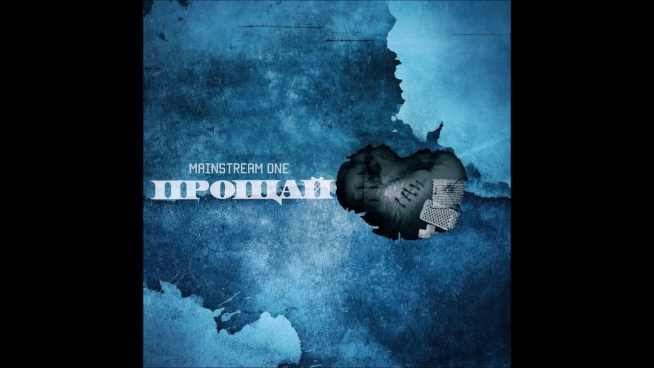 Mp3 скачать: mainstream one туман (2016) (rap песня)   рэп сайт.