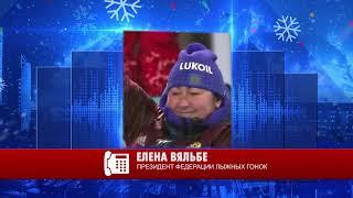 Смотреть видео Елена Вяльбе, президент Федерации лыжных гонок России онлайн