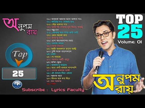 Anupam Roy Songs Top 25 With Lyrics  Best Of Anupam  Anupam Popular Song  Song Of Anupam