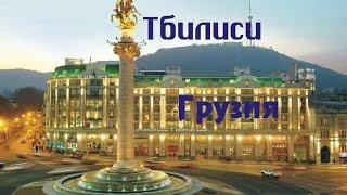видео город Тбилиси достопримечательности