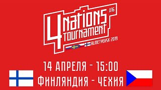 Турнир 4-х наций U16. Финляндия - Чехия. 14 апреля 2019