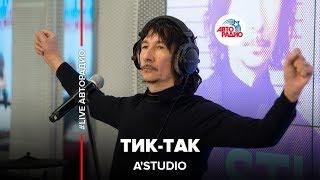 A'Studio - Тик-Так (#LIVE Авторадио)