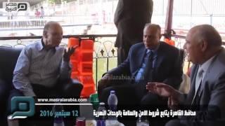 فيديو| محافظ القاهرة يتفقد المرسى النهري في عيد الأضحى