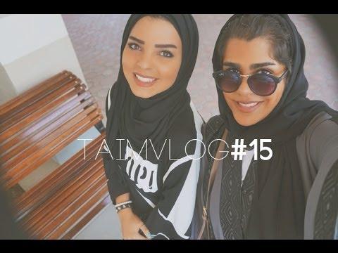 TAIM VLOG #15   الأمريكية الإماراتية