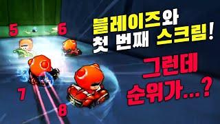 21시즌 2 「새로운 멤버」와 함께하는 첫 스크림!