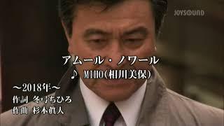 アムール・ノワール(MIHO)〜MUROカラオケレッスン