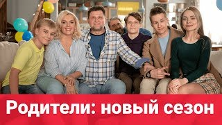 Родители: трейлер 2 сезона