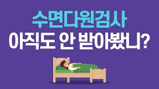 박나래, 전현무도 한 수면다원검사! 수면다원검사 비용부…