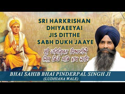SRI HARKRISHAN DHIYAEEYAI JIS DITTHE SABH DUKH JAAYE | BHAI PINDAR PAL SINGH | T-SERIES