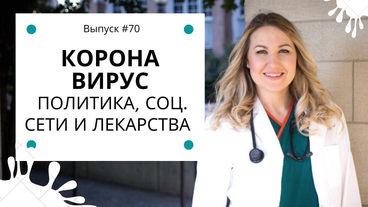 """#70 Медсестра в США: Политика, соц. сети и лекарства. Поговорим о видео со """"врачами на передовой""""!"""