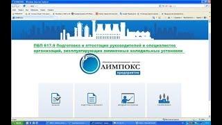 Олимпокс ответы ПБП 617.9 Аммиачные холодильные установки